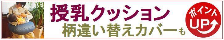【授乳用クッションセット、単品、、カバー】のポイントアップ