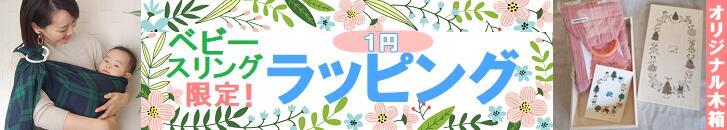 【あっきースリング】1円ギフトラッピング