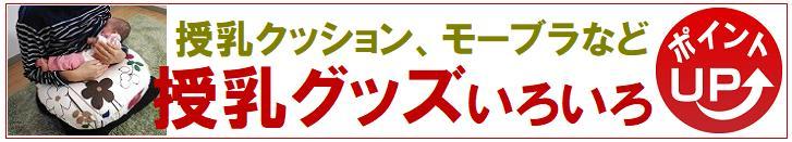 【授乳グッズ・モーブラ】のポイントアップ