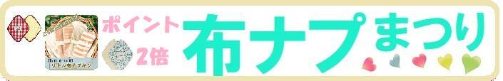 【布ナプ】のポイントアップ