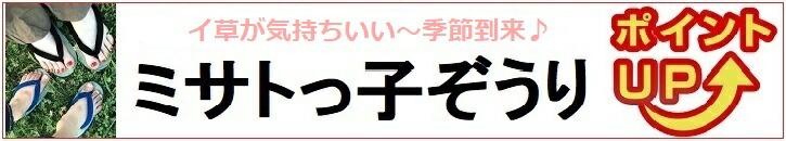 【ミサトっ子ぞうり】