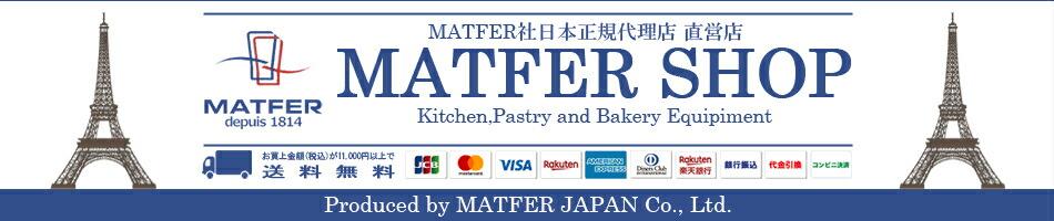 MATFER shop−フランスMATFER社より直輸入。日本正規販売代理店
