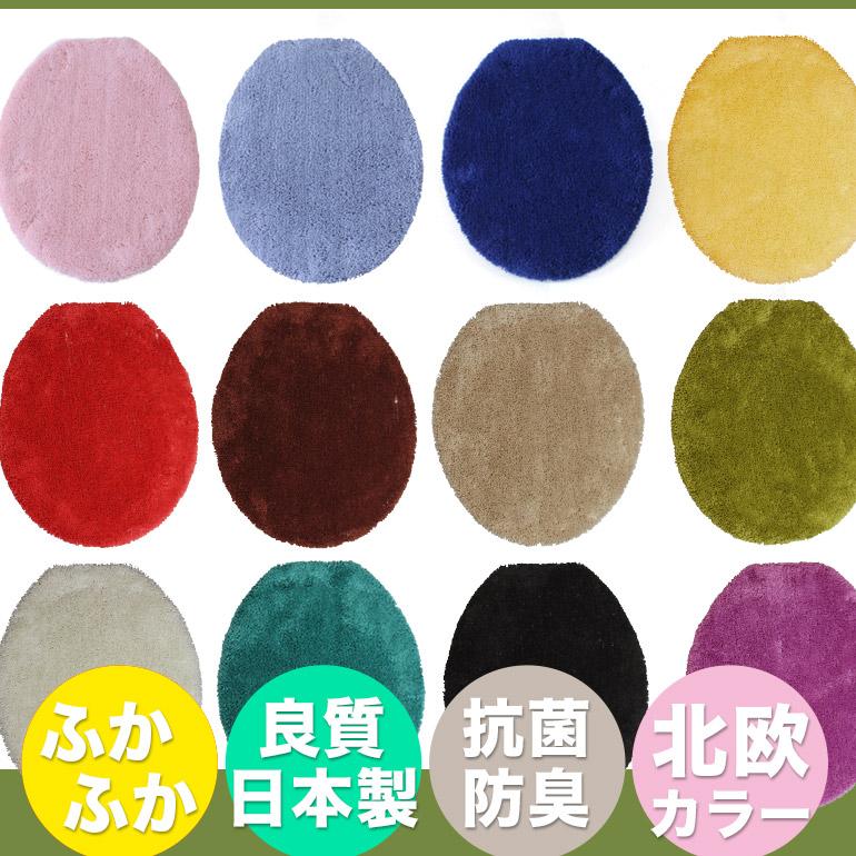 10色から選べる・カラーインパクトシリーズ トイレフタカバー