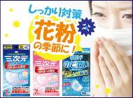 花粉マスク