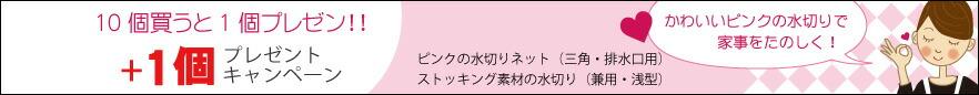 ピンク水切