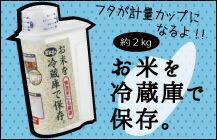 岩崎お米保存