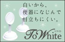 トワイト1
