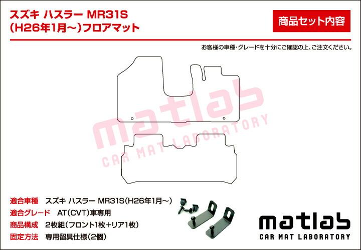 スズキ ハスラー フロアマット MR31S マットラボ フロアマット フロアーマット カーマット 自動車マット