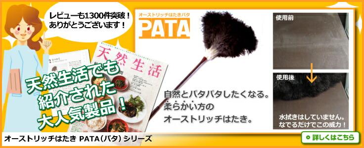 オーストリッチはたきPATA(パタ)が雑誌で紹介されました