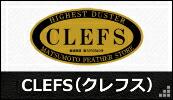 超高級車専用自動車用毛ばたきCLEFS(クレフス)