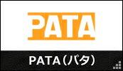 家庭用オーストリッチはたきPATA(パタ)