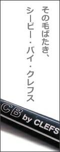 オーストリッチ毛ばたきCB(シービー)