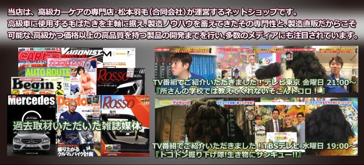 毛ばたきがTVで紹介されました。