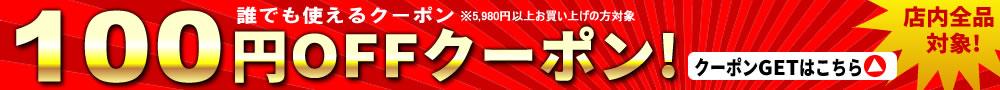 100円クーポン_0317