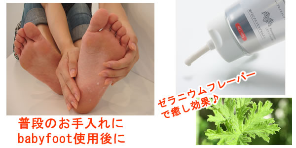 baby foot aftercare