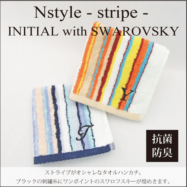N-style ストライプ イニシャルタオルハンカチ