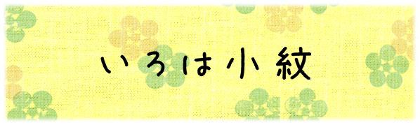『いろは小紋』シリーズ