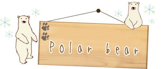 ++Polar bear++(ポーラーベアー)