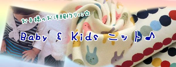 baby&kids ニット