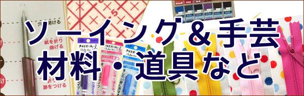 ソーイング&手芸材料・道具など!