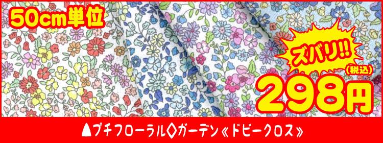 11.花ドビー