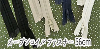 オープンコイルファスナー【56cm】