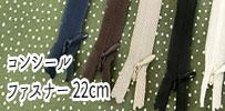 コンシールファスナー【22cm】