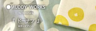 MUDDY WORKS『ドーナツ』≪Wガーゼプリント≫