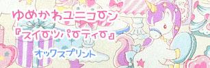 ゆめかわ☆ユニコーン『スイーツパーティー』