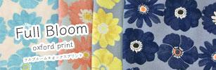 Full Bloom(フルブルーム)≪オックスプリント≫