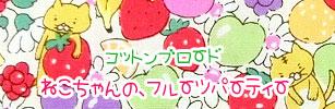 ねこちゃんのフルーツパーティー♪≪コットンブロード≫