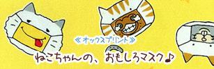 ねこちゃんの、おもしろマスク♪≪オックスプリント≫