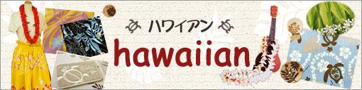 ハワイアン