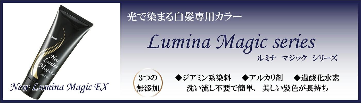 アウラピュア ルミナマジックシリーズ