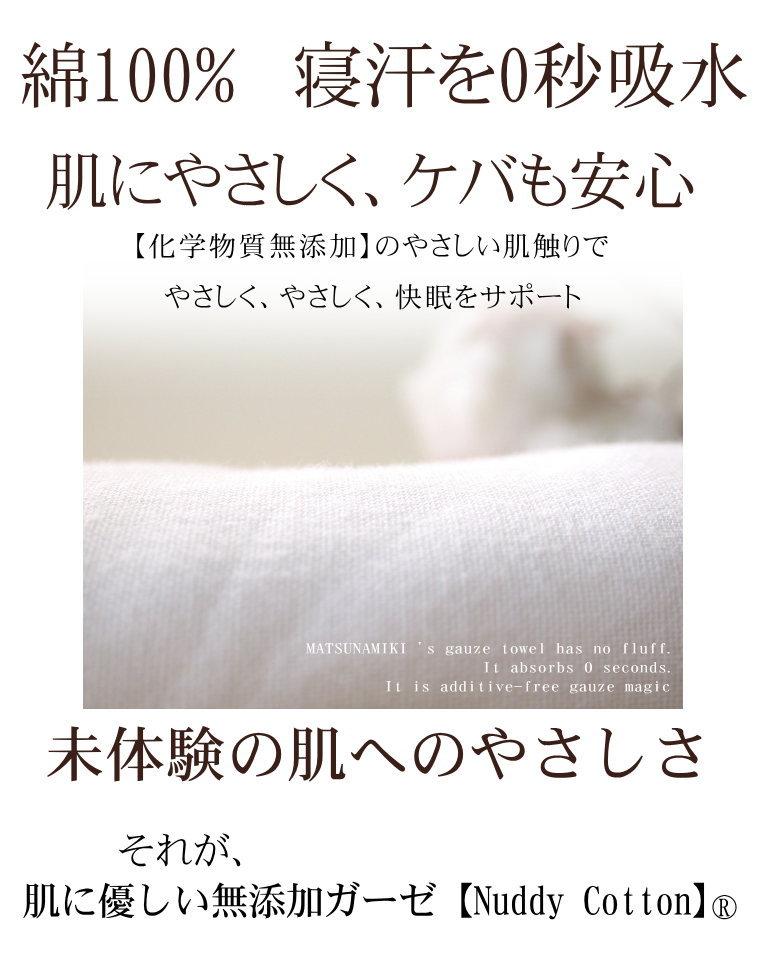 衝撃の快適 綿100%ガーゼのアセモ、寝汗対策、アセトリガーゼ
