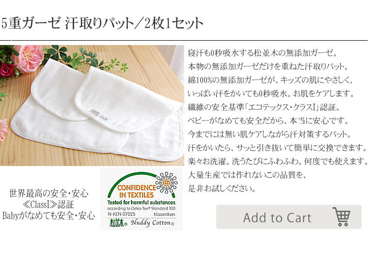 綿100% ガーゼ 敏感肌 アセモ対策、肌あれ対策 汗取りパット