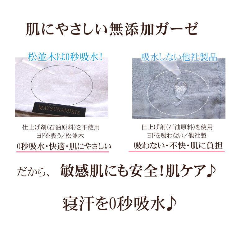 0秒吸水 肌を癒す、綿100% ガーゼの綿100%ガーゼのアセモ、寝汗対策に汗とりパット