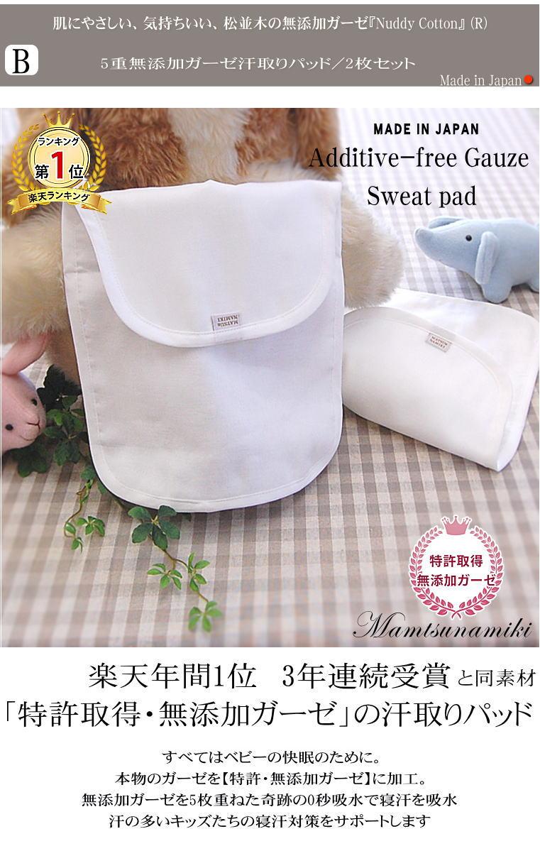 楽天1位 【特許】無添加ガーゼ/無添加ガーゼ 汗取りパッド 綿100% 敏感肌にもやさしい
