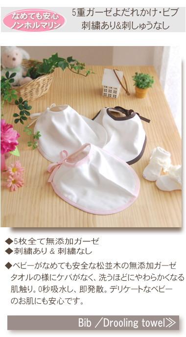 出産祝いに日本製 松並木の無添加 ガーゼよだれかけ・エプロン・スタイ・ビブ・スタイ