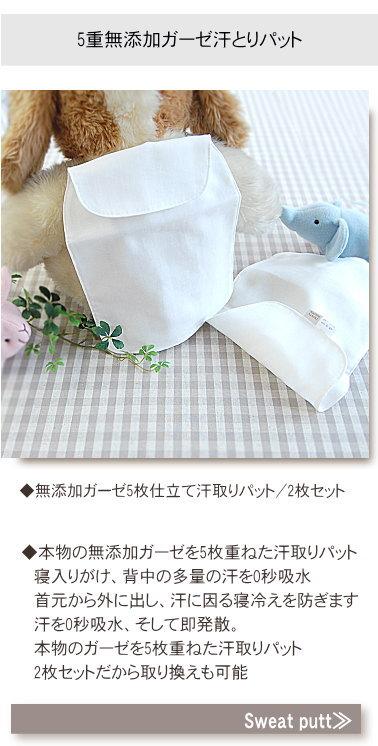 0秒吸水、肌にやさしい、赤ちゃんの肌にも安心・安全な汗とりパット 無添加ガーゼなら安心