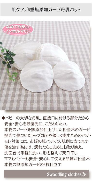 松並木の肌ケア 母乳パット 肌荒れ対策に松並木の無添加ガーゼ 母乳パット Additive-free cotton gauze Breast milk putt