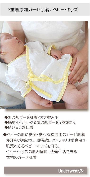 松並木無添加 コットン ガーゼ 肌着 ベビー用ガーゼ肌着 Additive-free cotton gauze Underwear baby kids