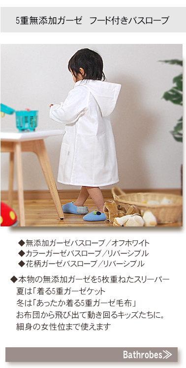 出産祝い 松並木の無添加 ガーゼ バスローブ ベビー Additive-free cotton gauze bathrobes kids