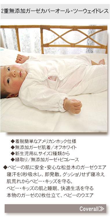 松並木の快眠 無添加 ガーゼ カバーオール ロンパース オーバーオール Additive-free cotton gauze Coveralls overalls baby
