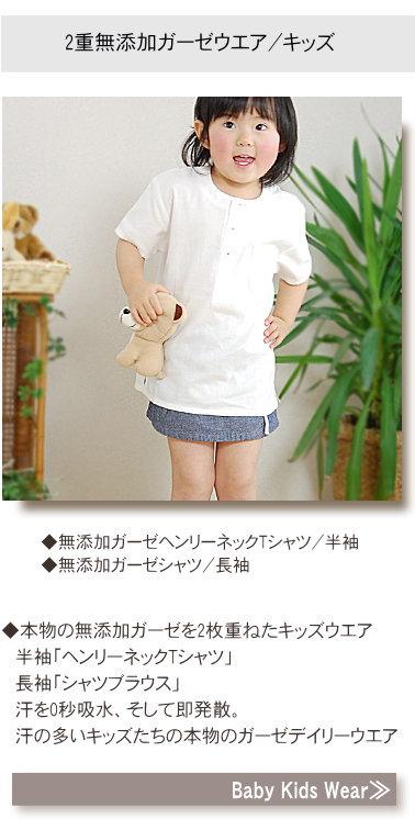 松並木の肌にやさしい 肌ケア Tシャツ 半袖 子供 Additive-free cotton gauze T-shirt children Kids
