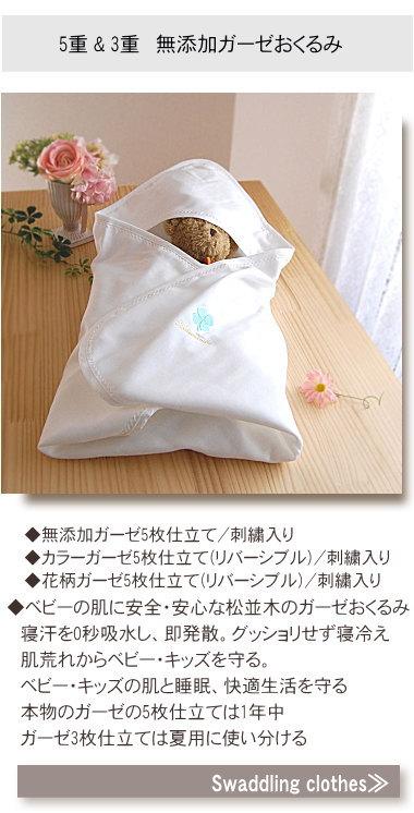 松並木の肌ケア なめても安心・安全  ベビー おくるみ Additive-free cotton gauze swaddling clothes baby