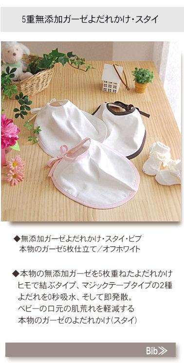 日本製 安心・安全なよどかけ ビブ スタイ Additive-free cotton gauze baby Bib baby