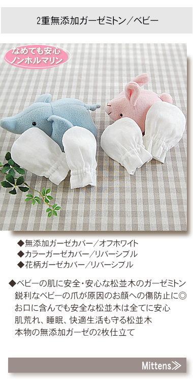 赤ちゃんがなめても安心な無添加 ガーゼ ミトン ベビー Additive-free cotton gauze baby mittens