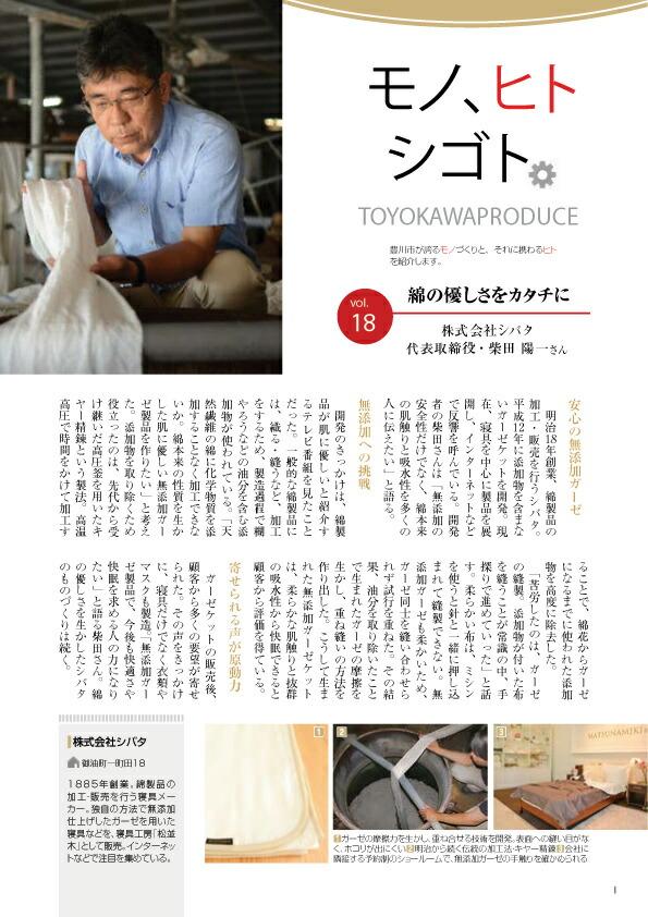広報豊川 2020年10月号掲載