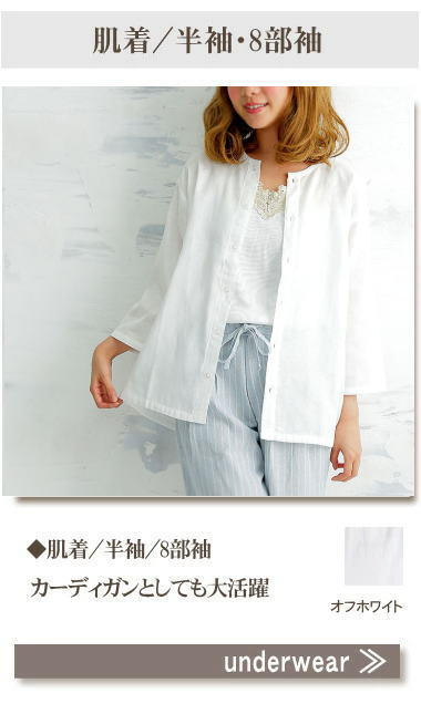 松並木の無添加 ガーゼ 肌着/半袖/長袖/8部袖